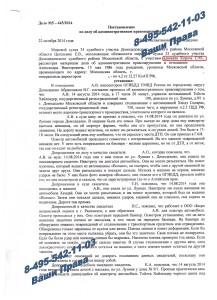 Оставление места ДТП - дело прекращено, возврат прав (ст. 12.27 ч. 2 КоАП РФ) Домодедово, 22.10.2014 г. (л. 1)