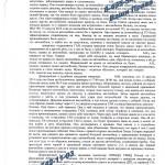 Оставление места ДТП - дело прекращено, возврат прав (ст. 12.27 ч. 2 КоАП РФ) Домодедово, 22.10.2014 г. (л. 2)