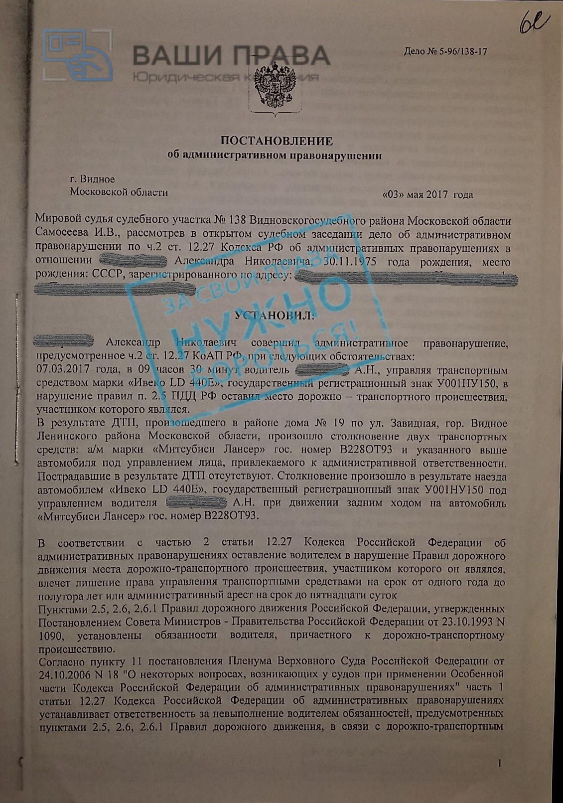 Оставление места ДТП (ст. 12.27 ч.2 КоАП) дело прекращено, возврат прав (л. 1)