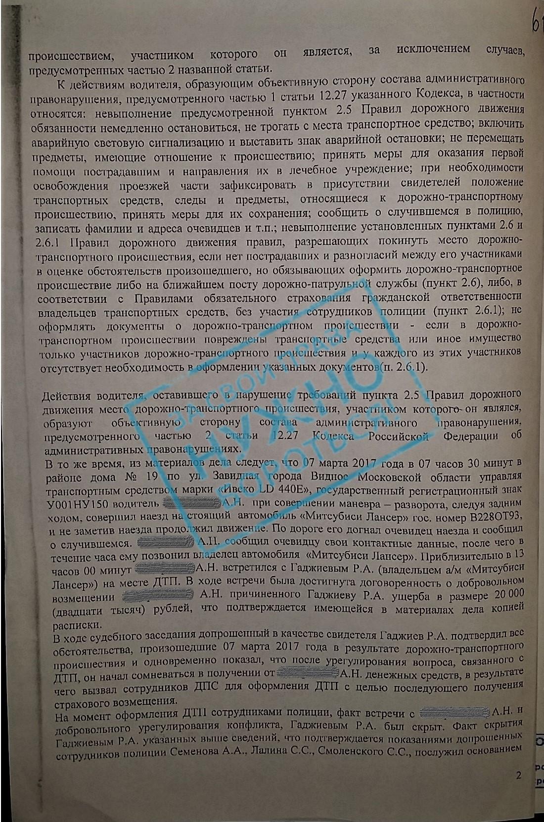 Оставление места ДТП (ст. 12.27 ч.2 КоАП) дело прекращено, возврат прав (л. 2)