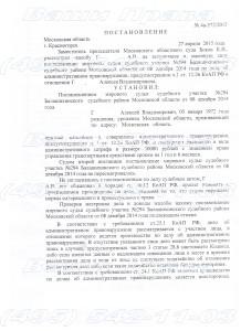 Отказ от медицинского освидетельствования - отмена постановления о лишении прав (ст. 12.26 ч.1 КоАП) Московская область, 27 апреля 2015 г. (л. 1)