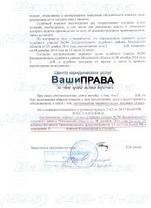 Отказ от медицинского освидетельствования - отмена постановления о лишении прав (ст. 12.26 ч.1 КоАП) Московская область, 27 апреля 2015 г. (л. 2)