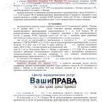 Отказ от медицинского освидетельствования - отмена (ст. 12.26 ч.1 КоАП) Москва, 04 февраля 2015 г. (л. 1)