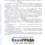 Отказ от медицинского освидетельствования - отмена судебного постановления (ст. 12.26 ч.1 КоАП РФ) Москва, 23 апреля 2013 г. (л.1)