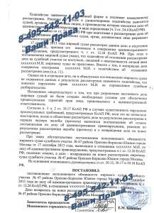 Отказ от медицинского освидетельствования - отмена судебных решений (ст. 12.26 ч.1 КоАП) МосГорСуд, 19 мая 2014 г. (л. 2)