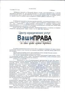 Отказ от мед. освидетельствования - дело прекращено, возврат прав (ст. 12.26 ч.1 КоАП) Люберцы МО, 10 октября 2013 г. (л. 1)