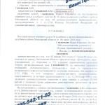 Отказ от мед. освидетельствования - дело прекращено, возврат прав (ст. 12.26 ч.1 КоАП) Московская обл., 19 мая 2014 г. (л. 1)