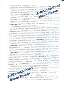 Отказ от мед. освидетельствования - дело прекращено, возврат прав (ст. 12.26 ч.1 КоАП) Московская обл., 19 мая 2014 г. (л. 3)