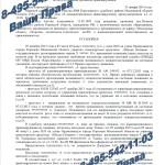 Отказ от мед. освидетельствования - дело прекращено, возврат прав (ст. 12.26 ч.1 КоАП) Московская обл., 31 января 2014 г. (л. 1)
