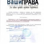 Отказ от освидетельствования - возврат прав, дело прекращено (ст. 12.26 ч.1 КоАП РФ), МО, 04 июня 2013 г. (л. 2)