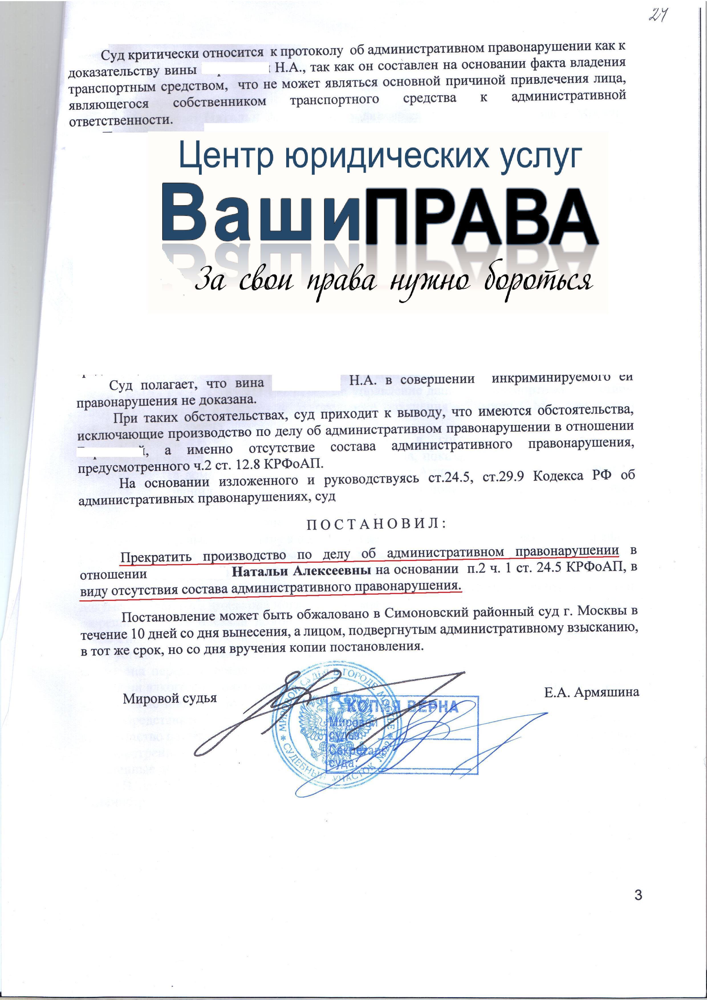 Передача тс лицу в состоянии опьянения - возврат прав, прекращение (ст. 12.8 ч.2 КоАП РФ) Москва, 28 марта 2013 г. (л.3)