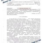 Причинение вреда здоровью - возврат прав, штраф (ст. 12.24 КоАП РФ) Москва, 15 сентября 2014 г (л.1)