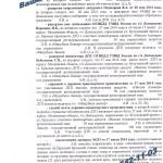Причинение вреда здоровью - возврат прав, штраф (ст. 12.24 КоАП РФ) Москва, 15 сентября 2014 г (л.2)