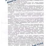 Сокрытие номерных знаков - возврат прав, предупреждение (ст. 12.2 ч.2 КоАП) Москва, 14 июля 2014 г. (л.2)