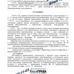 Сокрытие номерных знаков - возврат прав, штраф (ст. 12.2 ч.2 КоАП) Москва, 26 ноября 2013 г. (л.1)