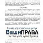 Управление в состоянии опьянения - возврат прав, прекращение дела (ст. 12.8 ч.1 КоАП РФ) МосГорСуд, 15 апреля 2013 г. (л.1)-page-001