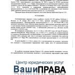 Управление в состоянии опьянения - возврат прав, прекращение дела (ст. 12.8 ч.1 КоАП РФ) Москва, 13 мая 2013 г. (л.2)