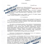 Управление в состоянии опьянения - дело прекращено, возврат прав (ст. 12.8 ч. 3 КоАП) Москва, 12 мая 2014 г. (л. 1)