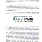 Управление в состоянии опьянения - дело прекращено, возврат прав (ст. 12.8 ч.1 КоАП) Люберцы МО, 25 октября 2013 г. (л. 1)