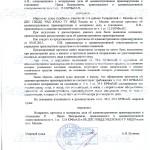 Управление в состоянии опьянения - дело прекращено, возврат прав (ст. 12.8 ч.1 КоАП) Москва, 03 апреля 2015 г. (л. 1)