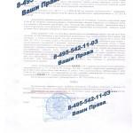 Управление в состоянии опьянения - дело прекращено, возврат прав (ст. 12.8 ч.1 КоАП) Москва, 06 декабря 2013 г. (л. 2)