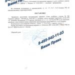Управление в состоянии опьянения - дело прекращено, возврат прав (ст. 12.8 ч.1 КоАП) Москва, 13 февраля 2014 г. (л. 2)