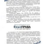 Управление в состоянии опьянения - дело прекращено, возврат прав (ст. 12.8 ч.1 КоАП) Москва, 18 ноября 2013 г. (л. 1)