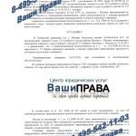 Управление в состоянии опьянения - дело прекращено, возврат прав (ст. 12.8 ч.1 КоАП) Москва, 23 декабря 2013 г. (л. 1)