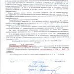 Управление в состоянии опьянения - отмена (ст. 12.8 ч.1 КоАП) Моск.обл., 06 марта 2015 г. (л. 2)