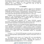 Управление в состоянии опьянения - отмена судебных решений (ст. 12.8 ч.1 КоАП РФ) МосГорСуд, 23 августа 2013 г. (л. 1)