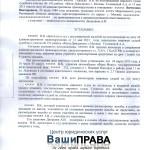 Управление в состоянии опьянения - отмена судебных решений (ст. 12.8 ч.1 КоАП РФ) Москва, 24 сентября 2013 г. (л. 1)