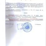 Управление в состоянии опьянения - отмена судебных решений (ст. 12.8 ч.1 КоАП РФ) Москва, 24 сентября 2013 г. (л. 2)